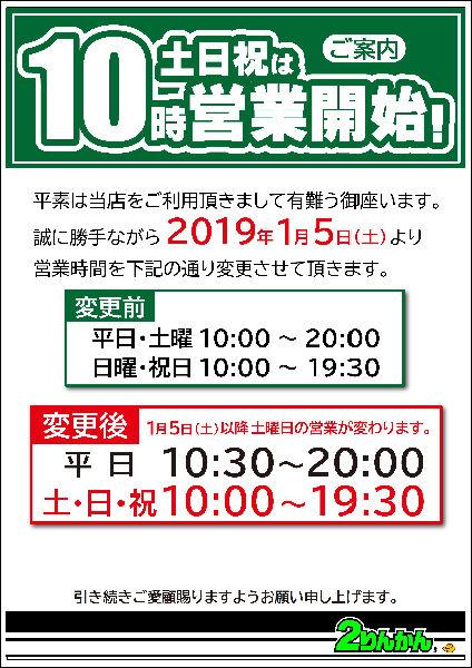 営業時間変更19Y01_L
