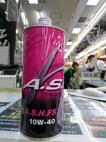 奈良 2りんかん A.s.h アッシュ FS エンジンオイル