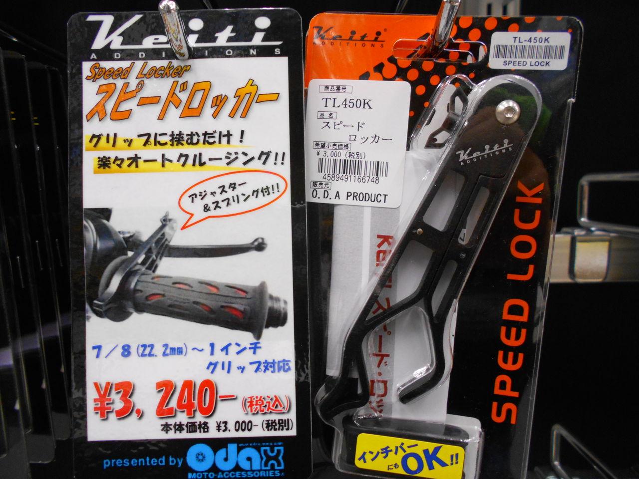 Keiti TL-450K Speed Lock