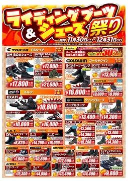 ブーツシューズ祭り_A3