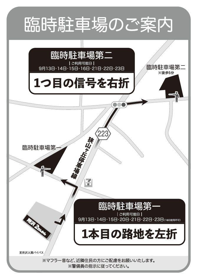 Tokorozawa_Parking_A3_1C