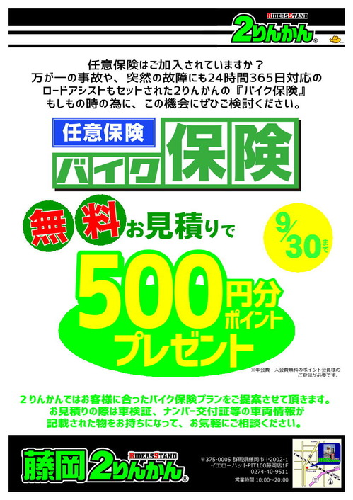 保険500P