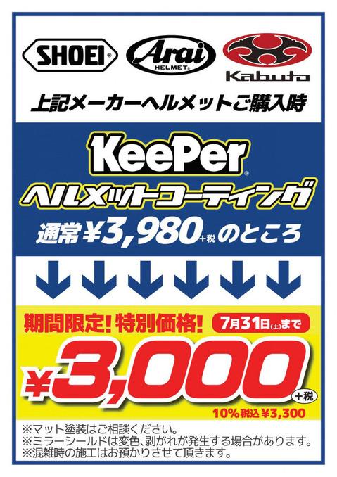keeper52_3000-724x1024