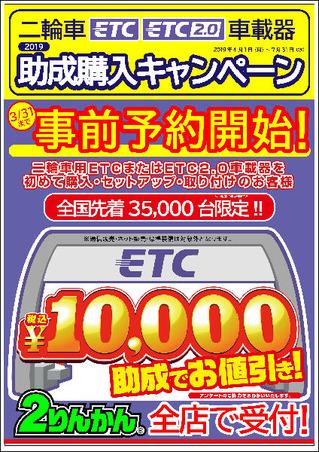 ETC助成_事前予約