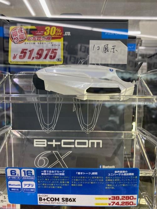 値下げB+com6xホワイトツイン