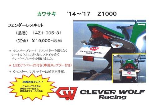 KW Z1000 14-