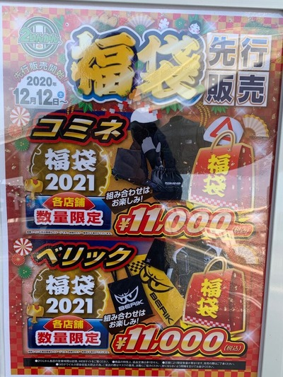 高松2りんかん年末年始キャンペーン (2)