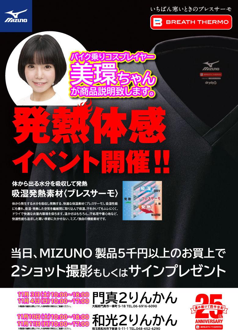 mizuno_event2