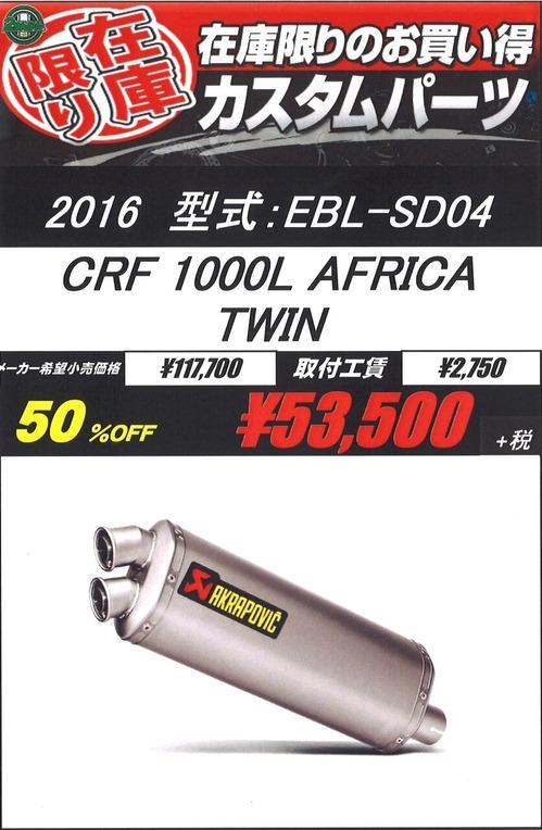 CRF 1000L AFRICA TWIN 長滞POP