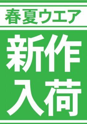 岡山 倉敷 福山 バイク車検 バイク任意保険 春夏ウェア0215 (1)