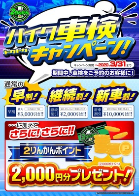 伊川谷 神戸 明石 兵庫 バイク 車検