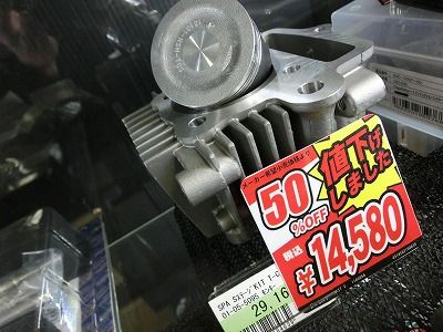 岡山 倉敷 福山 バイク車検 バイク任意保険 バッテリー (4)