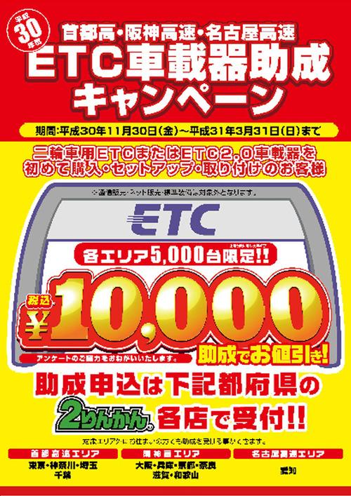 ETC助成201811
