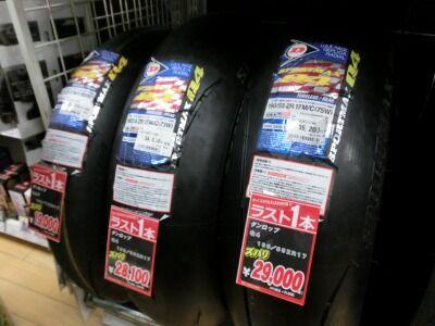 岡山 倉敷 福山 バイク車検 バイク任意保険 タイヤ0219 (2)