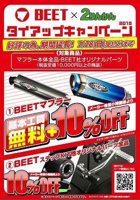 岡山 倉敷 福山 バイク車検 バイク任意保険 7月19日 (1)