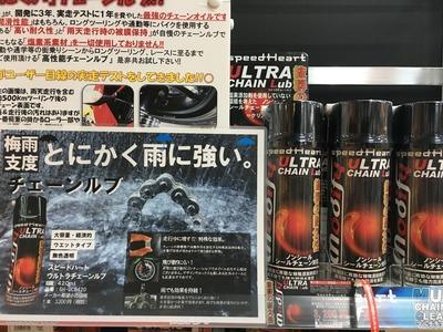 菊陽2りんかん雨対策バイク用品 (5)