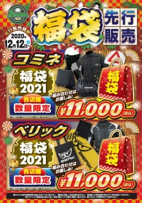 岡山 倉敷 福山 バイク車検 バイクに任意保険 福袋6