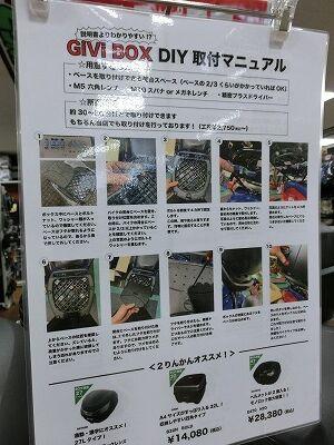 岡山 倉敷 福山 バイク車検 バイク任意保険 GIVI07 (2)