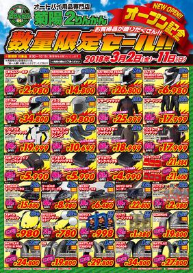 A3_Kikuyou_OP-Sale2