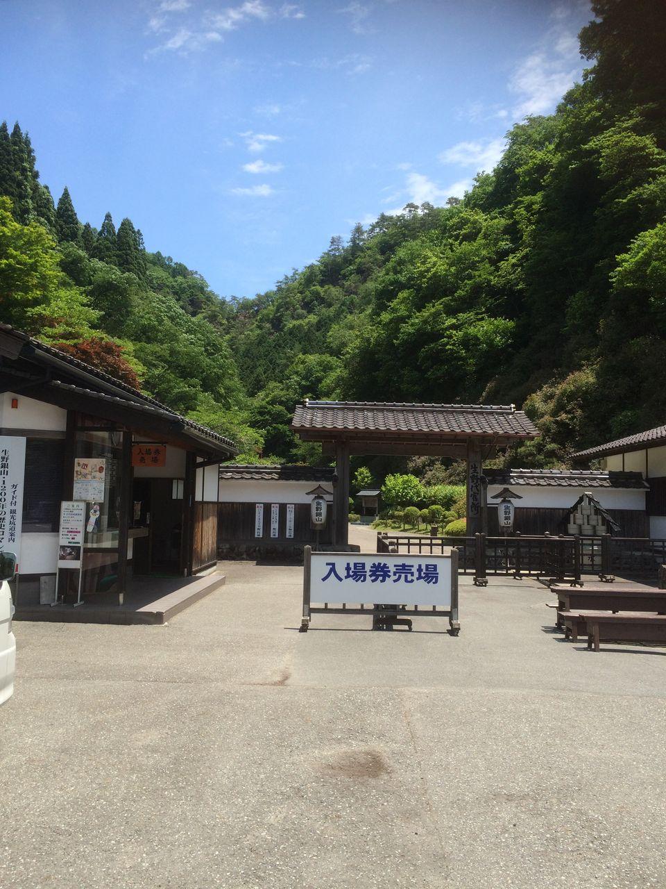 生野銀山入口