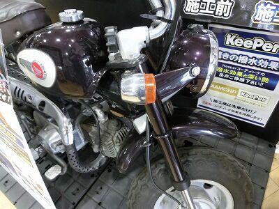 岡山 倉敷 福山 バイク車検 バイク任意保険 KeePer04 (3)
