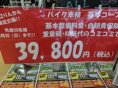 岡山 倉敷 福山 バイク車検 バイク任意保険 0814 (1)