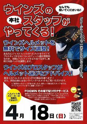 岡山 倉敷 福山 バイク車検 バイク任意保険 WINS