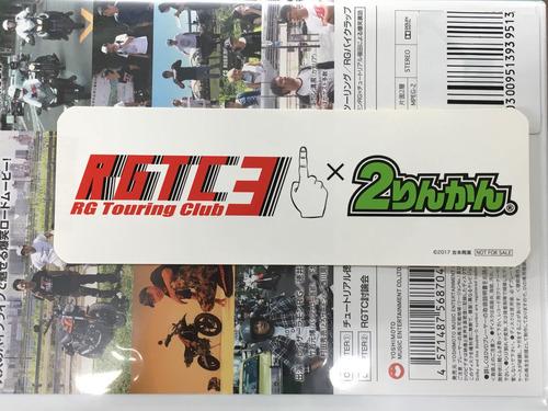 RGTC3-2