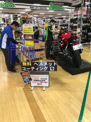 岡山 倉敷 福山 バイク車検 バイク任意保険 WAKO'S 4