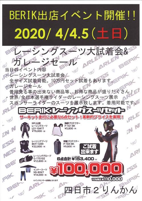 20200304153210_00001