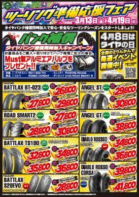 岡山 倉敷 福山 バイク車検 バイク任意保険 タイヤ0311 (4)