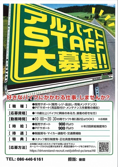 岡山 倉敷 福山 バイク車検 バイク任意保険