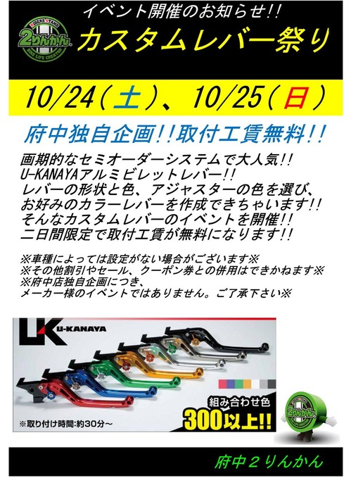 Uカナヤイベント202010月版(予約無直前仕様)