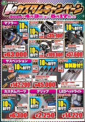 岡山 倉敷 福山 バイク車検 バイク任意保険 バッテリー0402 (1)