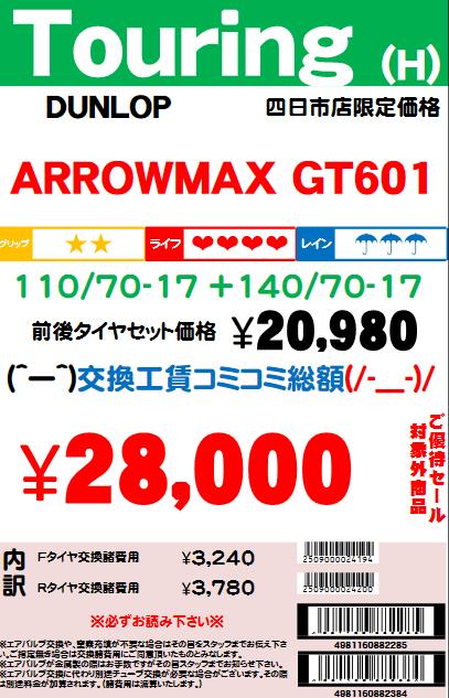 GT60111070171407017