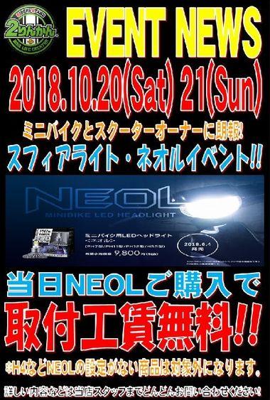 西宮_2りんかん_NEOL_イベント_LED