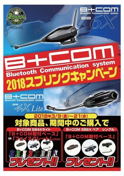 BCOM6XCP-A4