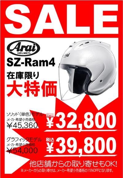 SZ-RAM4