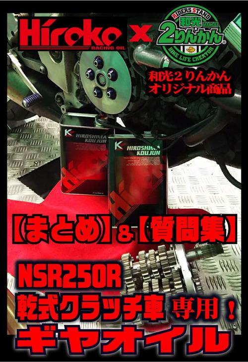 NSR専用和光2りんかん新商品6