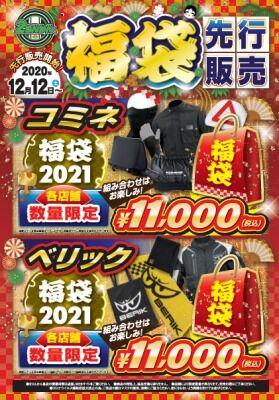 岡山 倉敷 福山 バイク車検 バイクに任意保険 福袋10PNG (1)