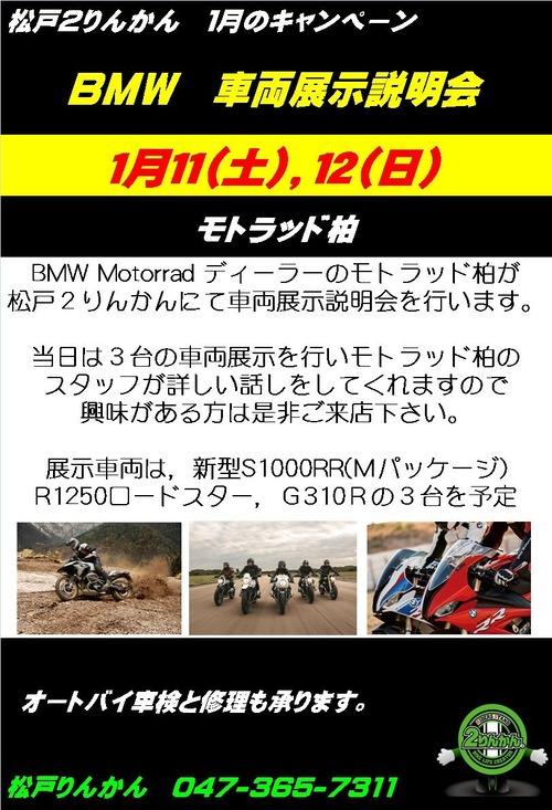 BMWイベント用(新)