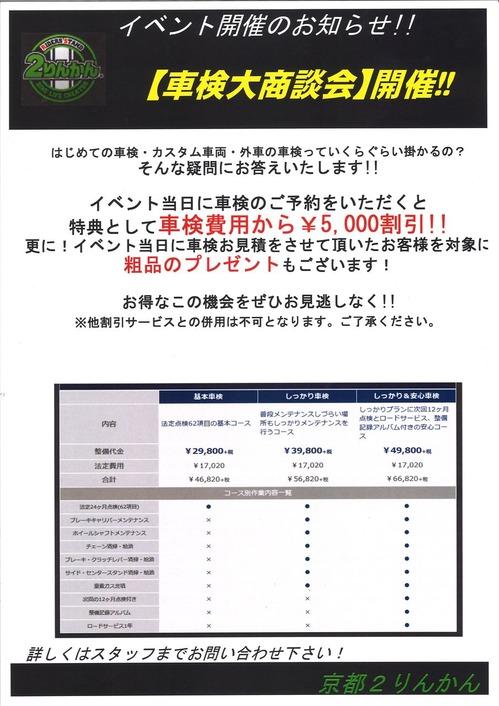 京都車検POP