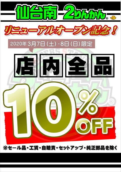 店内10%
