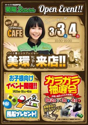 Kikuyou_OP-Event_A3