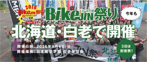 16y09_bikejinmatsuri