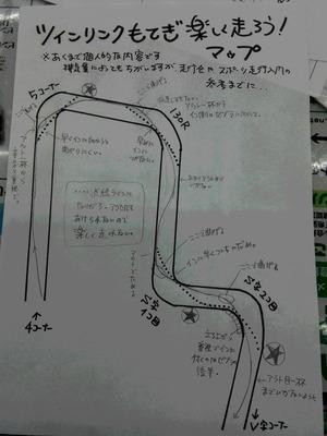 もてぎ走行会攻略マップ2