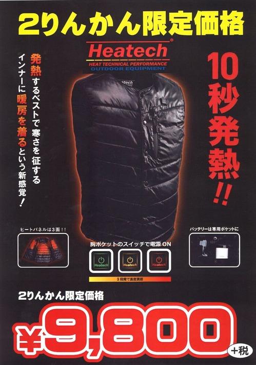 Heat Master特価POP