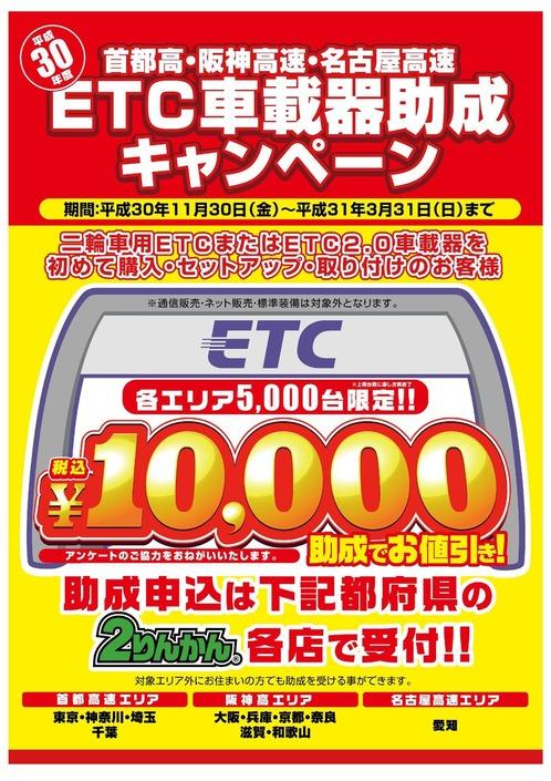 ETC助成_1811