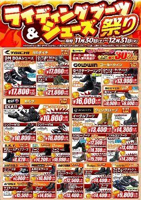 岡山 倉敷 福山 バイク車検 バイク任意保険 バイクシューズ (7)