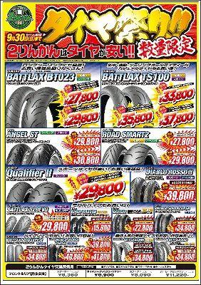 岡山 倉敷 福山 バイク車検 バイク任意保険 タイヤ7